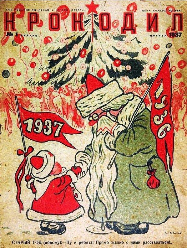 Новогодние открытки 1930-х