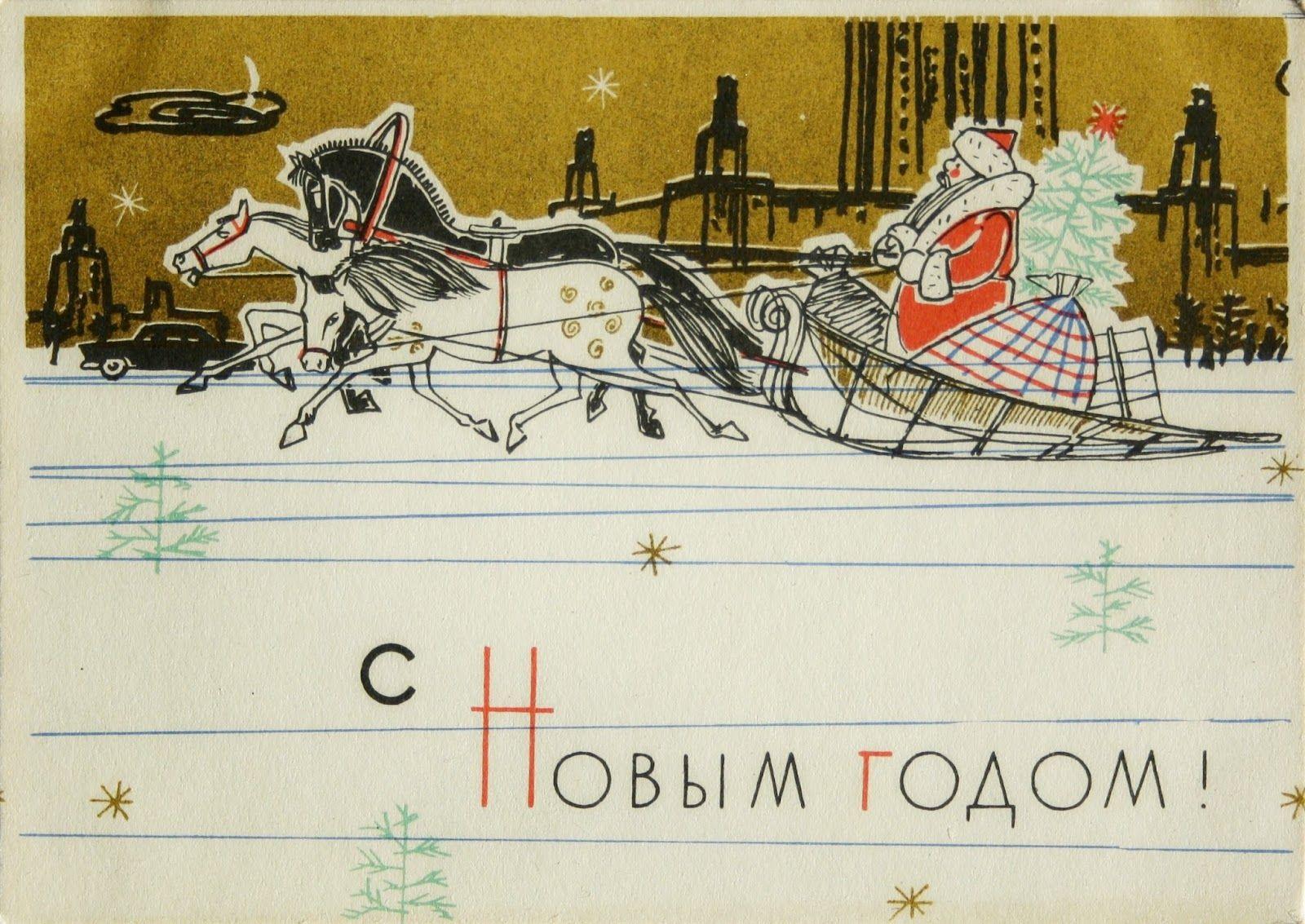 Советские открытки 1960, днем рождения открытка