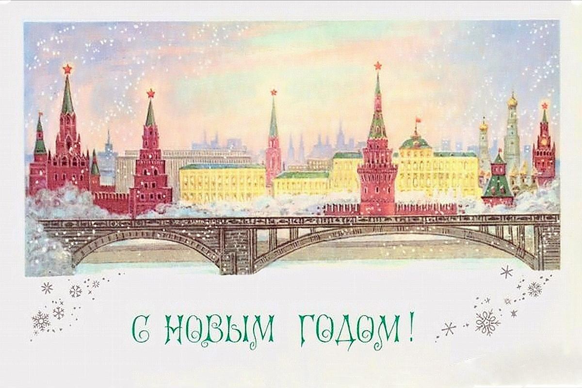 Котика надписью, открытки в москве с новым годом