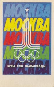 Открытки Олимпиада-80 в Москве