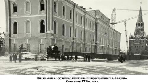 Оружейная палата в 50-е годы