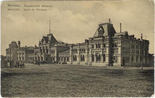 Рижский (Виндавский) вокзал