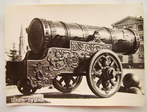 Царь-пушка на старой открытке